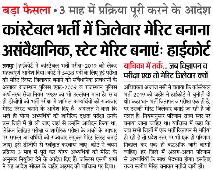 rajasthan police result news