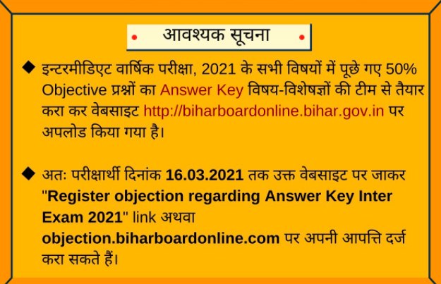 bihar board intermediate answer key 2021