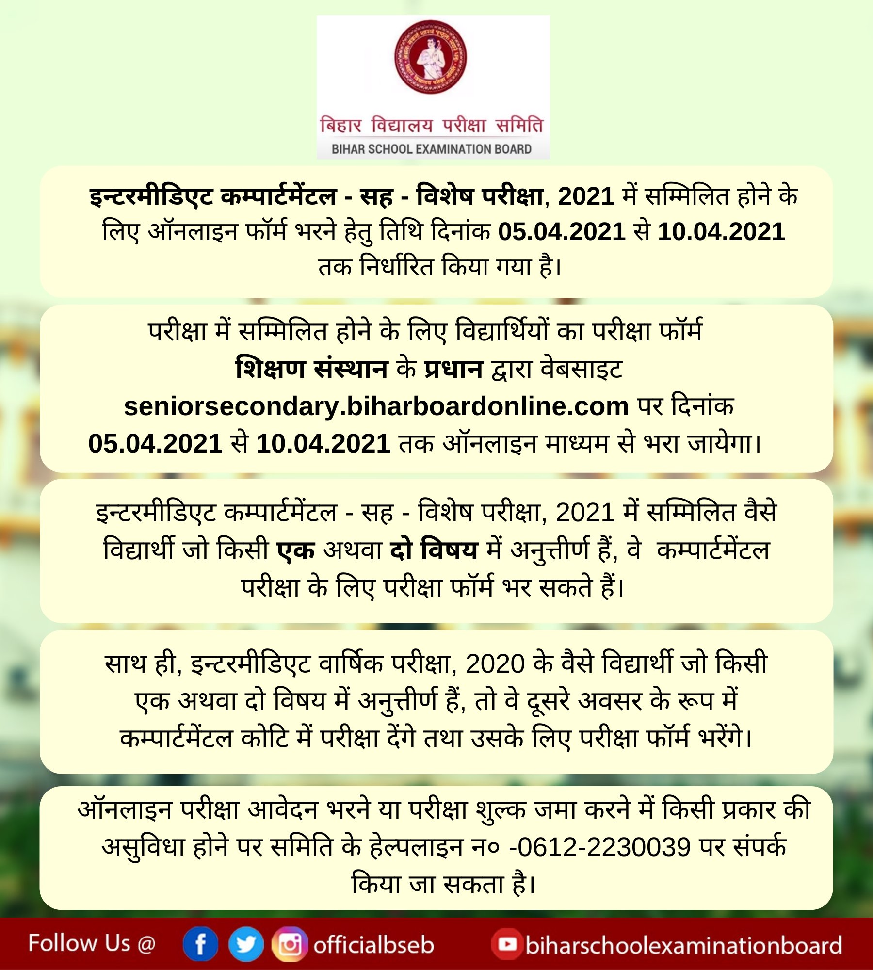 BSEB 12th Compartment Exam 2021