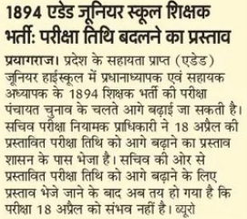 UP Assistant Teacher & Principal New Exam Date 2021